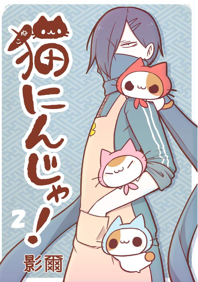 猫にんじゃ!(2)