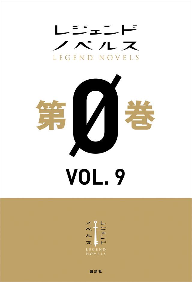 レジェンドノベルス第0巻 VOL.9 2019年6月版