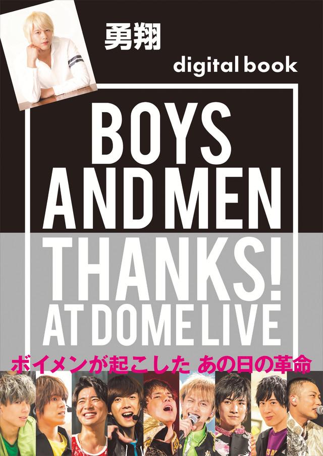 勇翔デジタル版 BOYS AND MEN THANKS! AT DOME LIVE