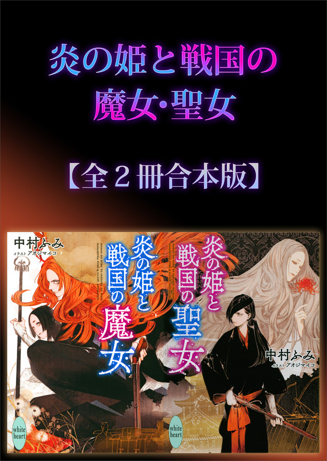 炎の姫と戦国の魔女・聖女全2冊合本版