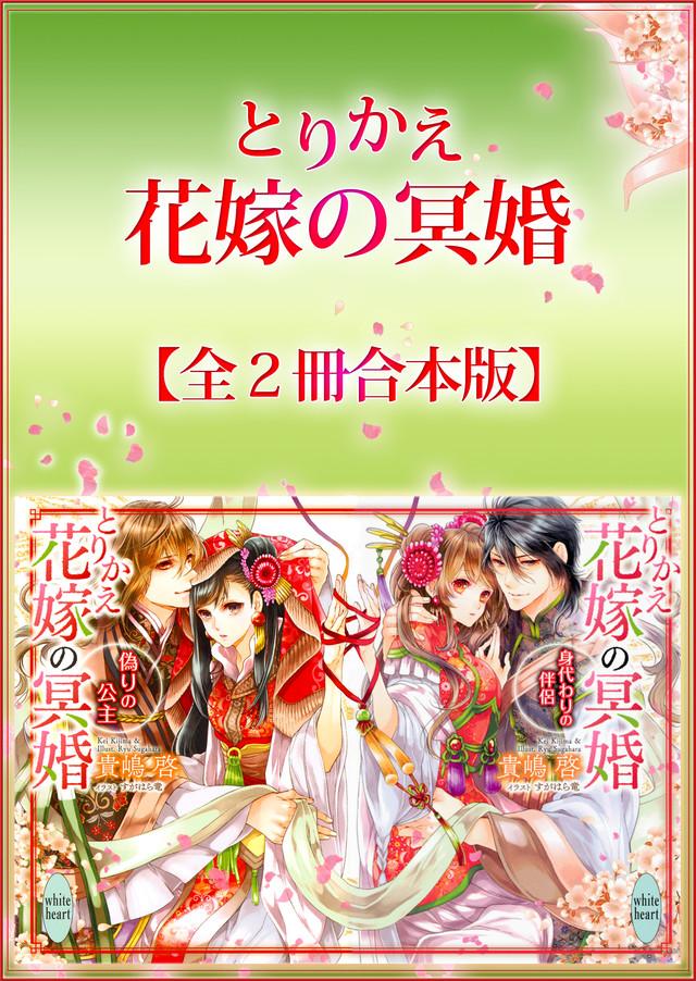 とりかえ花嫁の冥婚全2冊合本版