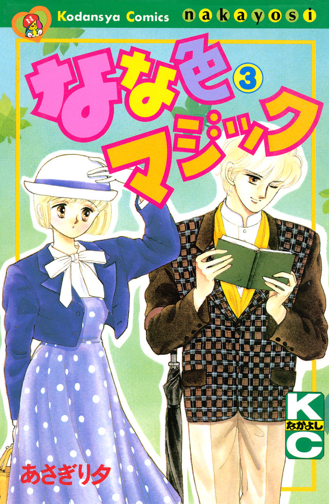 なな色マジック(3)