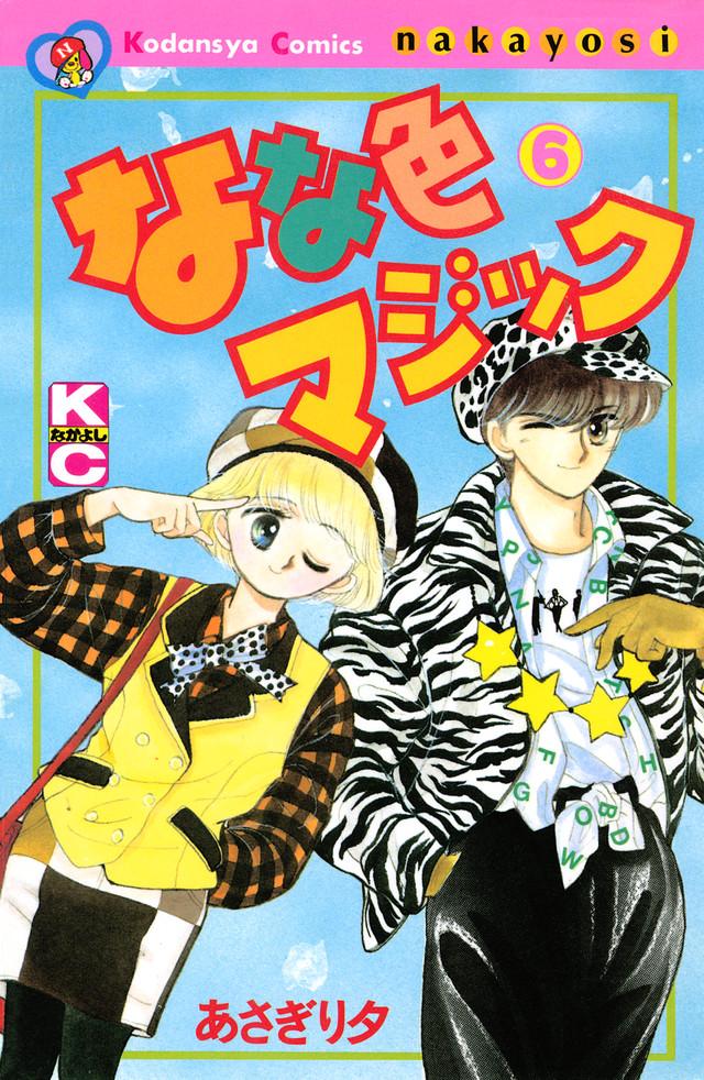 なな色マジック(6)