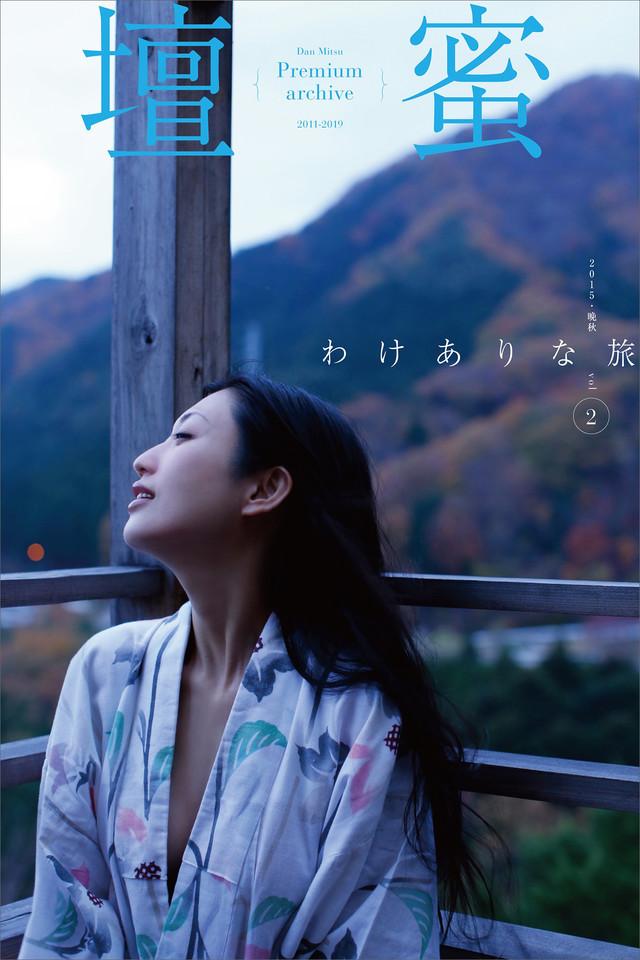 壇蜜 わけありな旅vol.2 2011-2019 Premium archive デジタル写真集