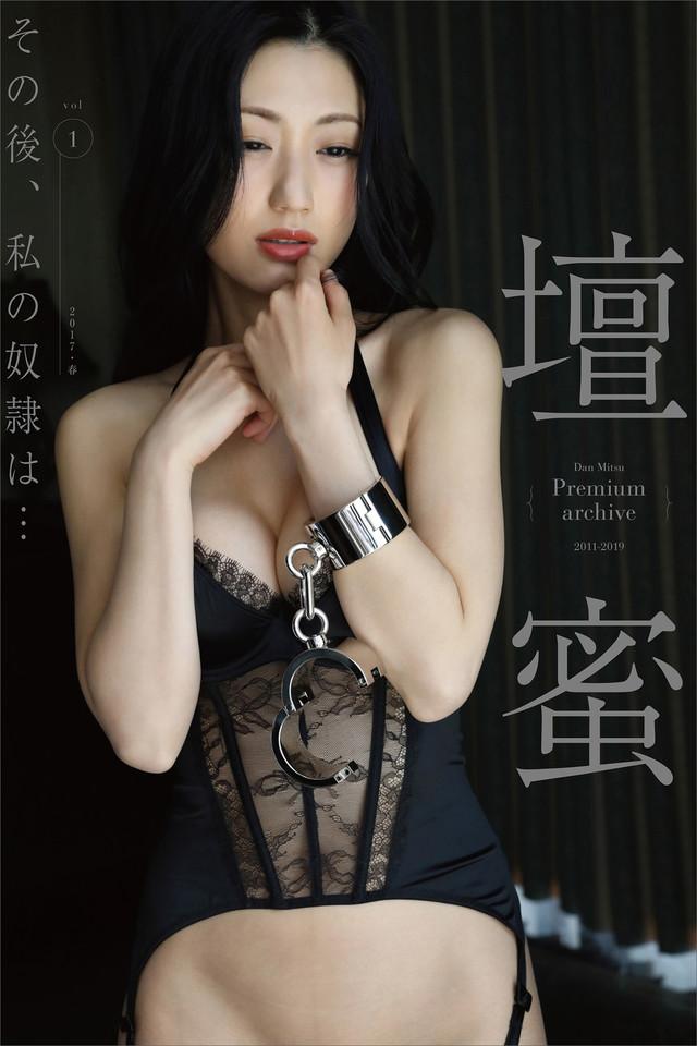 壇蜜 その後、私の奴隷は…vol.1 2011-2019 Premium archive デジタル写真集