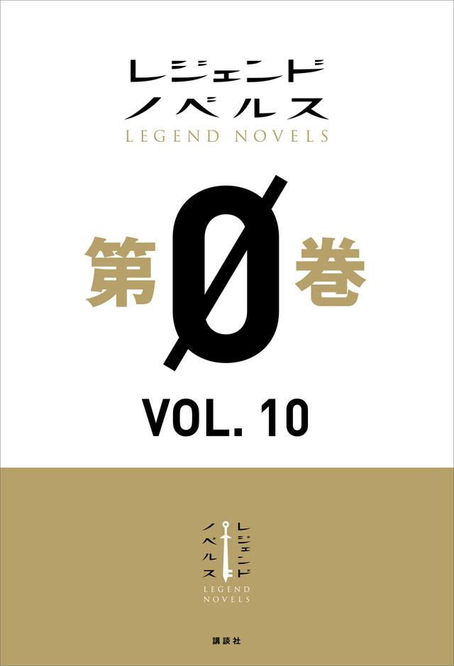 レジェンドノベルス第0巻 VOL.10 2019年7月版