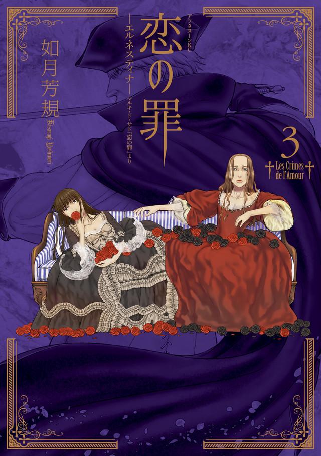 恋の罪(3)