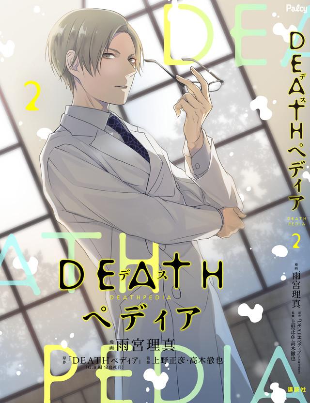DEATHペディア/2