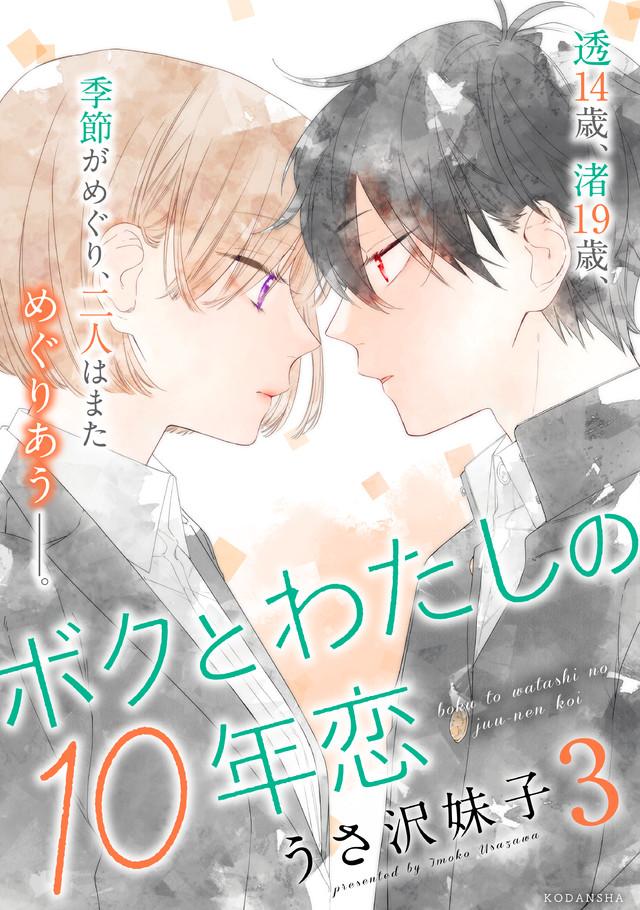 ボクとわたしの10年恋/3
