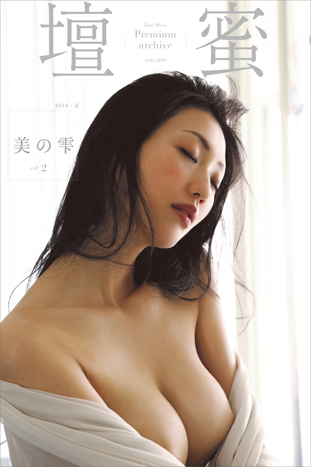 壇蜜 美の雫 vol.2 2011-2019 Premium archive デジタル写真集