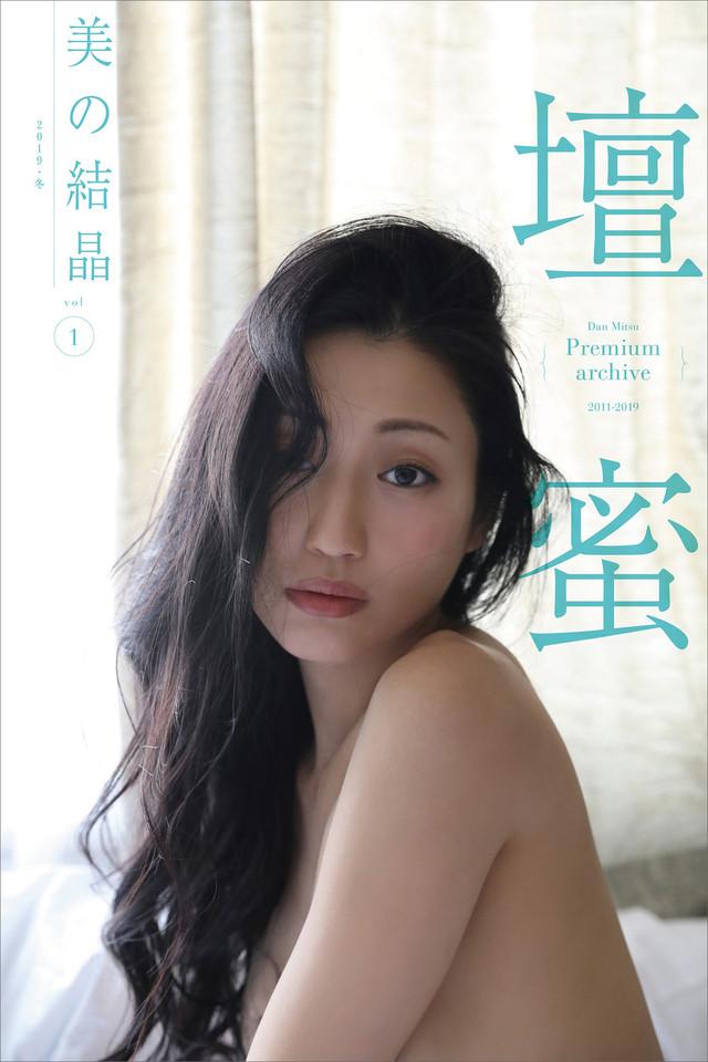 壇蜜 美の結晶 vol.1 2011-2019 Premium archive デジタル写真集