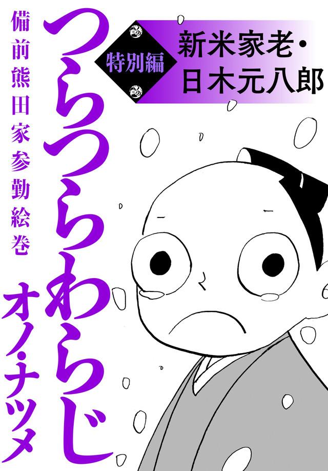 つらつらわらじ/特別編