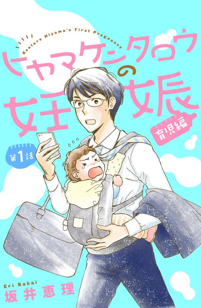 マイクロコンテンツ版 ヒヤマケンタロウの妊娠 育児編