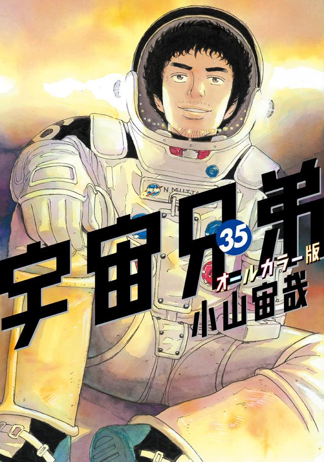 宇宙兄弟(35)オールカラー版