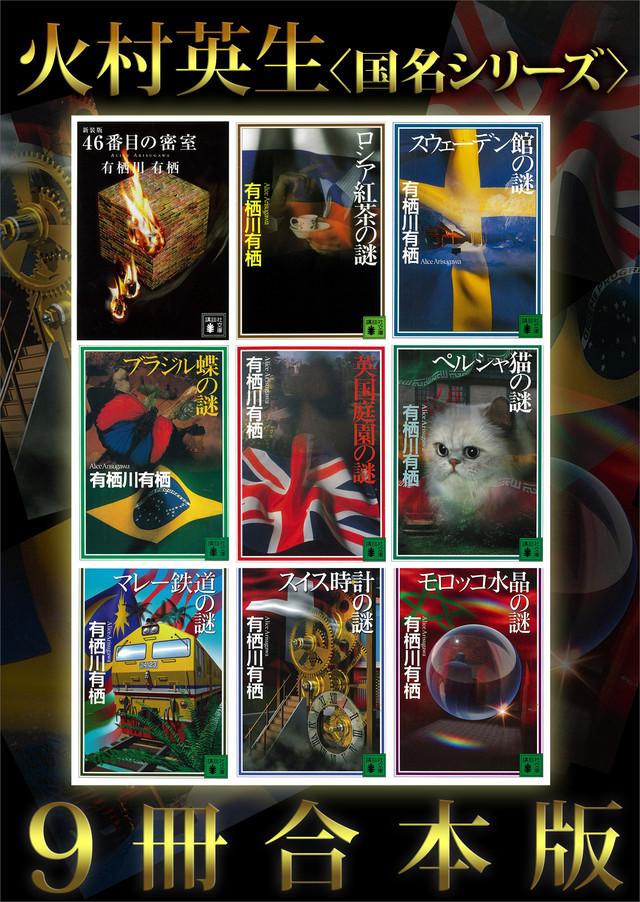 火村英生〈国名シリーズ〉9冊合本版