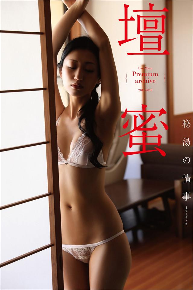 壇蜜 秘湯の情事 2011ー2019 Premium archive デジタル写真集