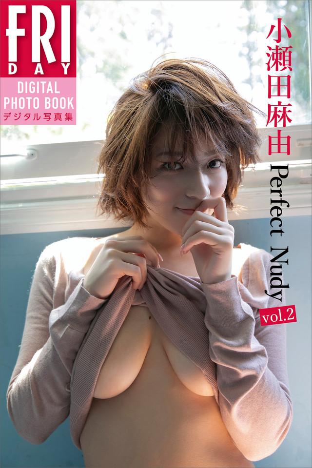 小瀬田麻由「Perfect Nudy vol.2」 FRIDAYデジタル写真集