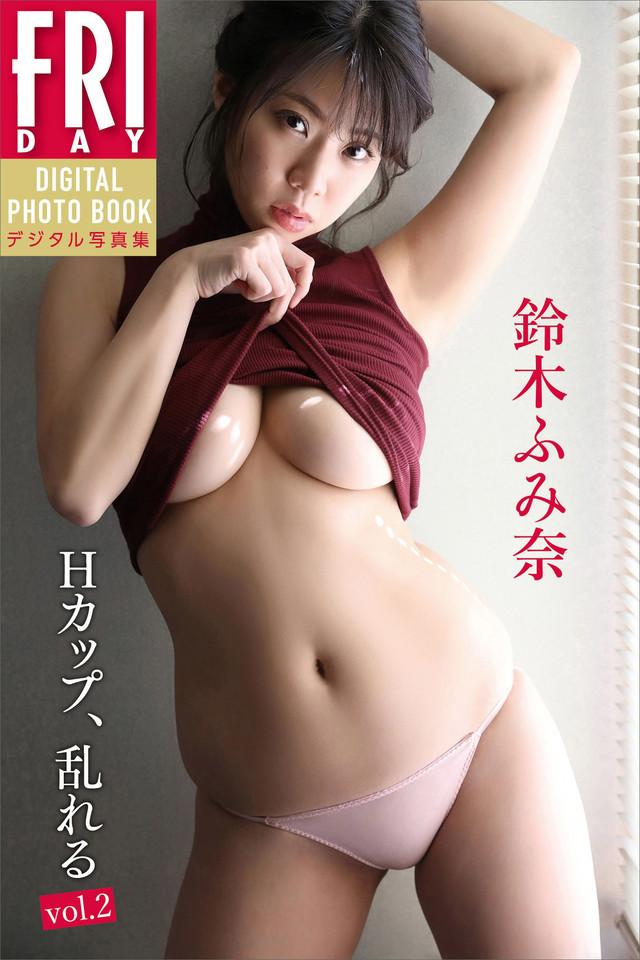 鈴木ふみ奈「Hカップ、乱れる vol.2」 FRIDAYデジタル写真集