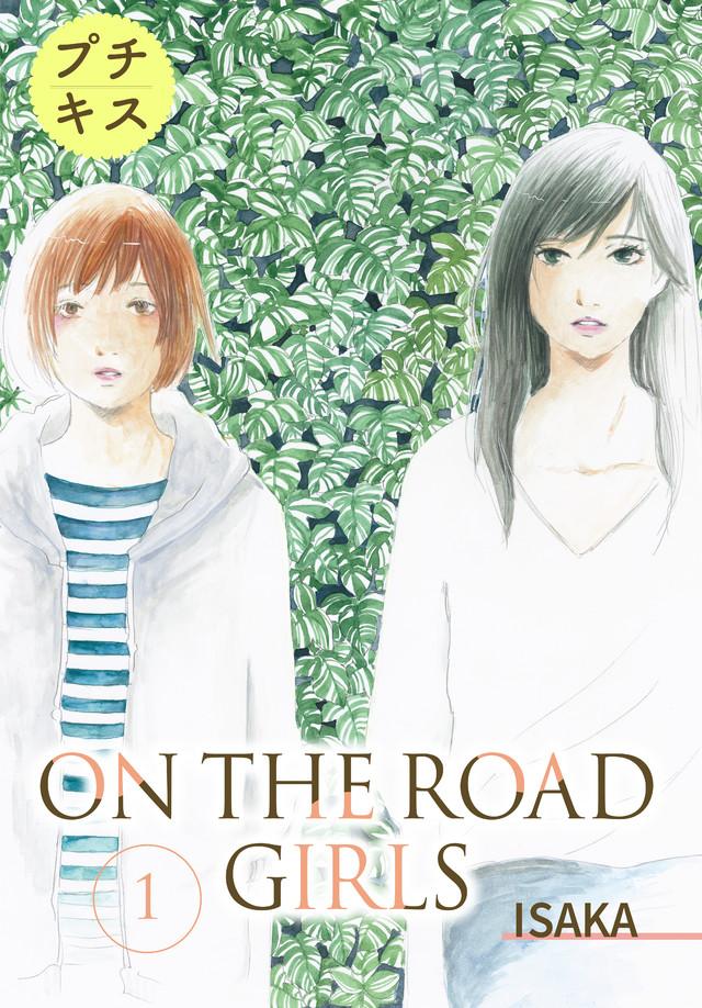 マイクロコンテンツ版 ON THE ROAD GIRLS