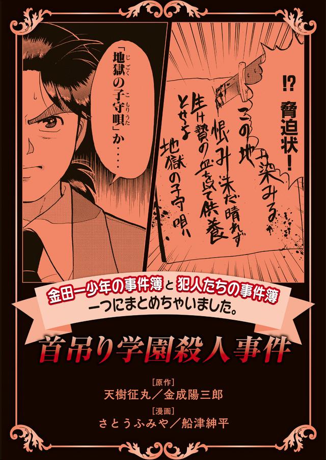 金田一少年の事件簿と犯人たちの事件簿 一つにまとめちゃいました。首吊り学園殺人事件