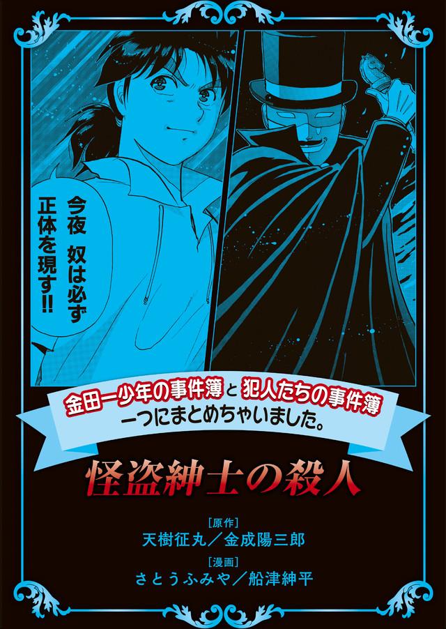 金田一少年の事件簿と犯人たちの事件簿 一つにまとめちゃいました。怪盗紳士の殺人