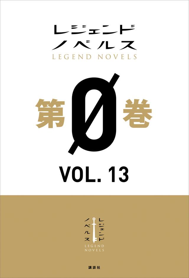 レジェンドノベルス第0巻 VOL.13 2019年10月版