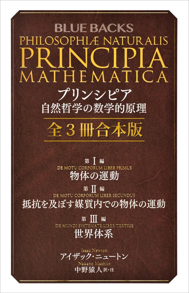 プリンシピア 自然哲学の数学的原理 全3冊合本版
