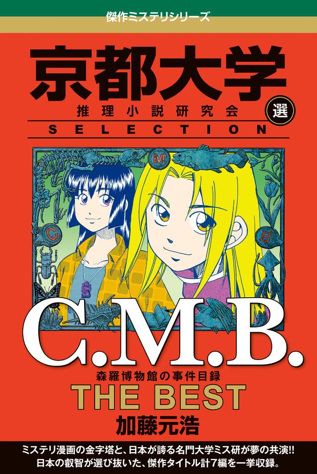 C.M.B 森羅博物館の事件目録 THE BEST 京都大学SELECTION