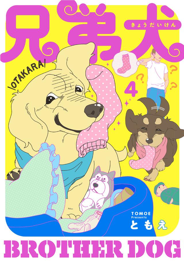 兄弟犬(4)