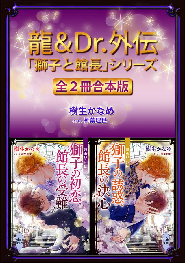 龍&Dr.外伝 全2冊合本版
