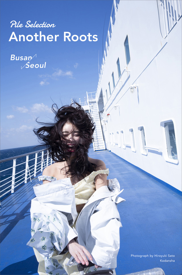 Roots of Pile Busan⇔Seoul