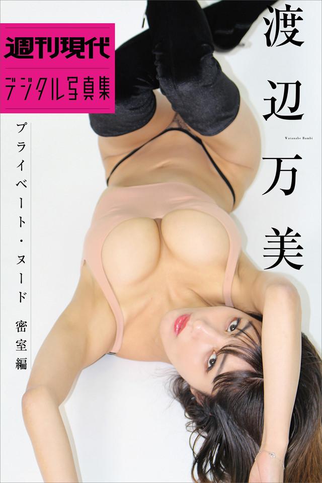 『渡辺万美 プライベート・ヌード 密室編』 週刊現代デジタル写真集