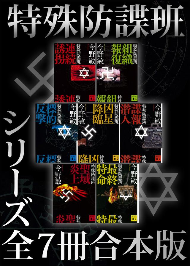 特殊防諜班 シリーズ全7巻合本版