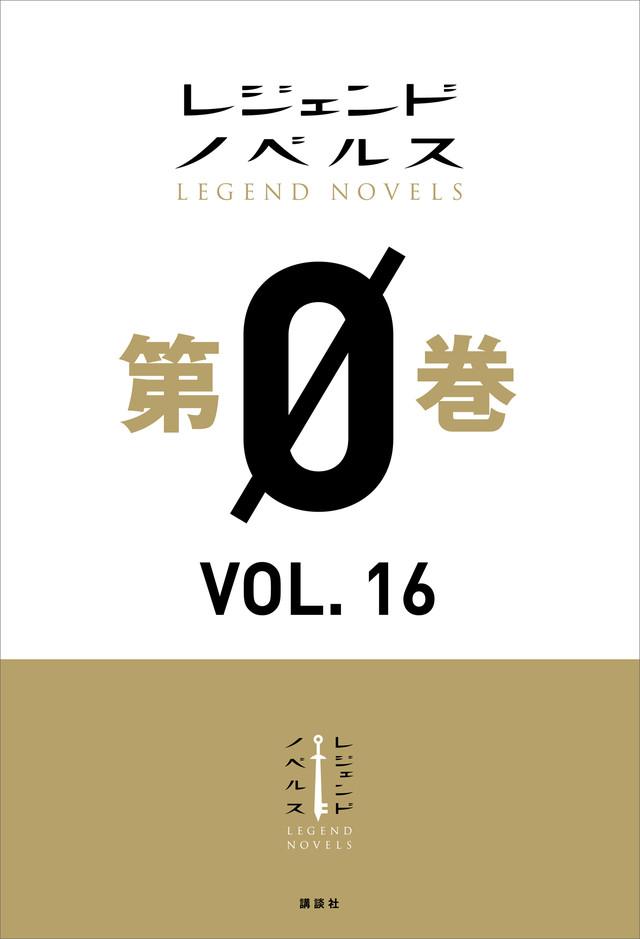 レジェンドノベルス第0巻 VOL.16 2020年1月版