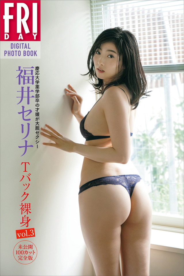 慶応大学薬学部卒の才媛が大胆セクシー 福井セリナ