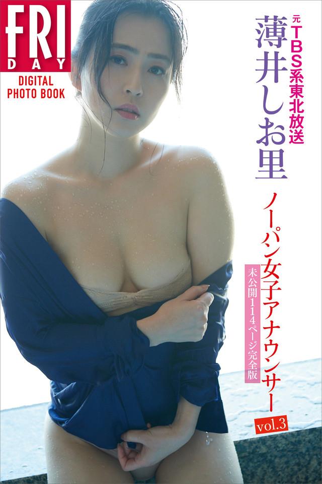薄井しお里「ノーパン女子アナウンサーvol.3 未公開114ページ完全版」 FRIDAYデジタル写真集