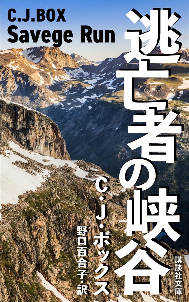 逃亡者の峡谷