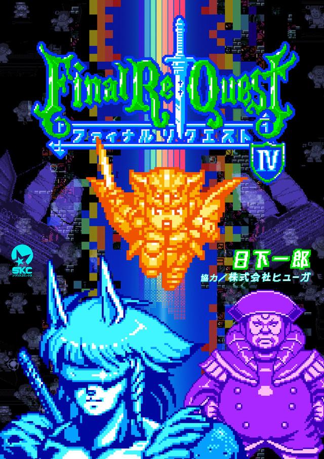 Final Re:Quest ファイナルリクエスト(4)