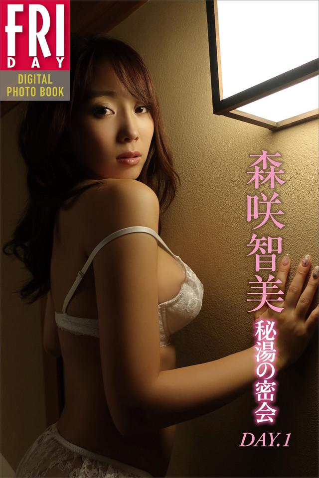 森咲智美「秘湯の密会 DAY.1」 FRIDAYデジタル写真集