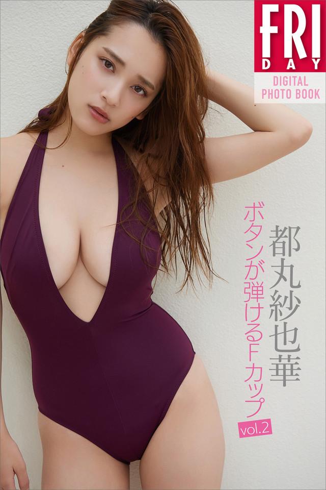 都丸紗也華「ボタンが弾けるFカップ vol.2」