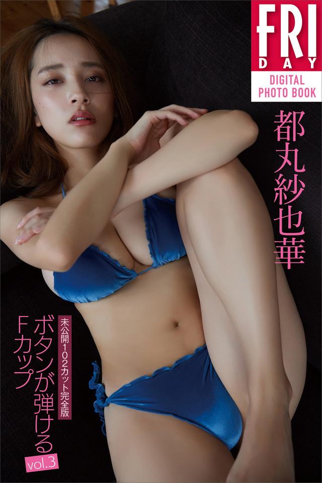 都丸紗也華「ボタンが弾けるFカップ vol.3」