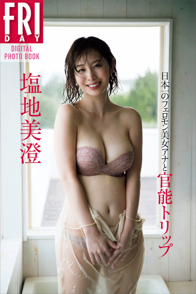 塩地美澄 日本一のフェロモン美女アナと官能トリップ FRIDAYデジタル写真集