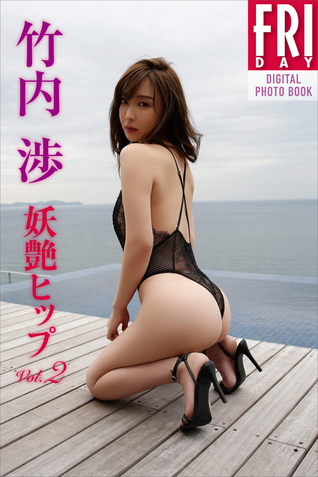 竹内渉vol.2