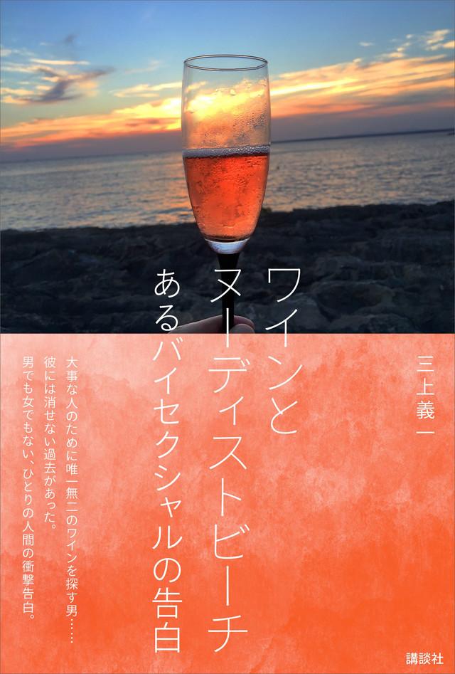 ワインとヌーディストビーチ あるバイセクショアルの告白