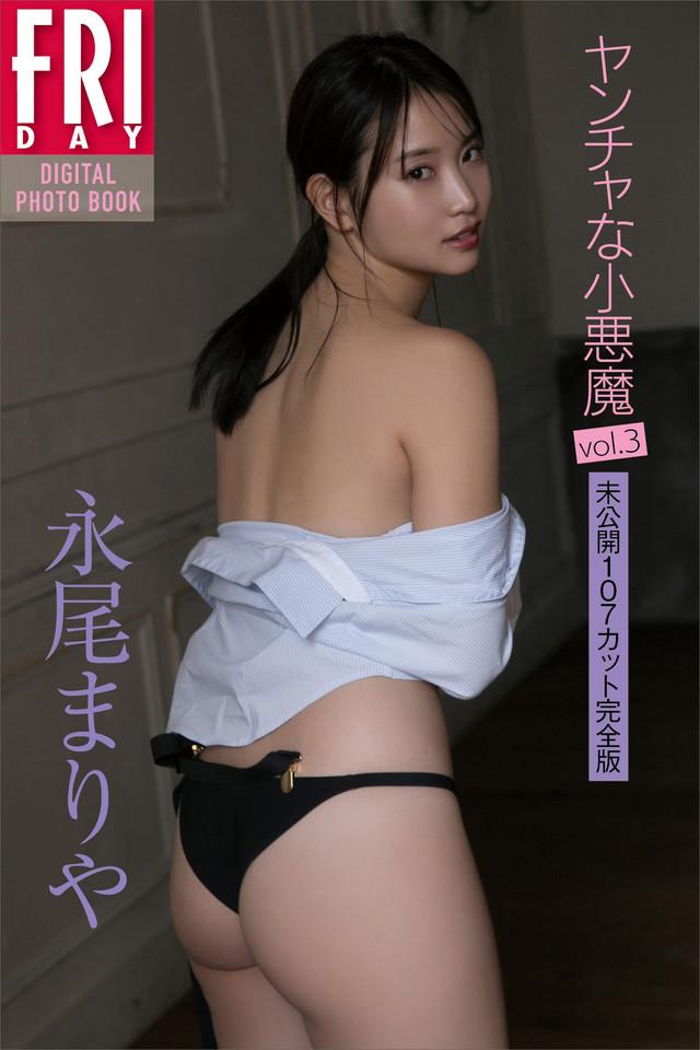 永尾まりやvol.3
