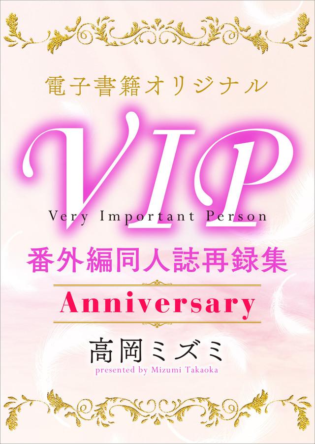 電子書籍オリジナルVIP番外編同人誌再録集 Anniversary