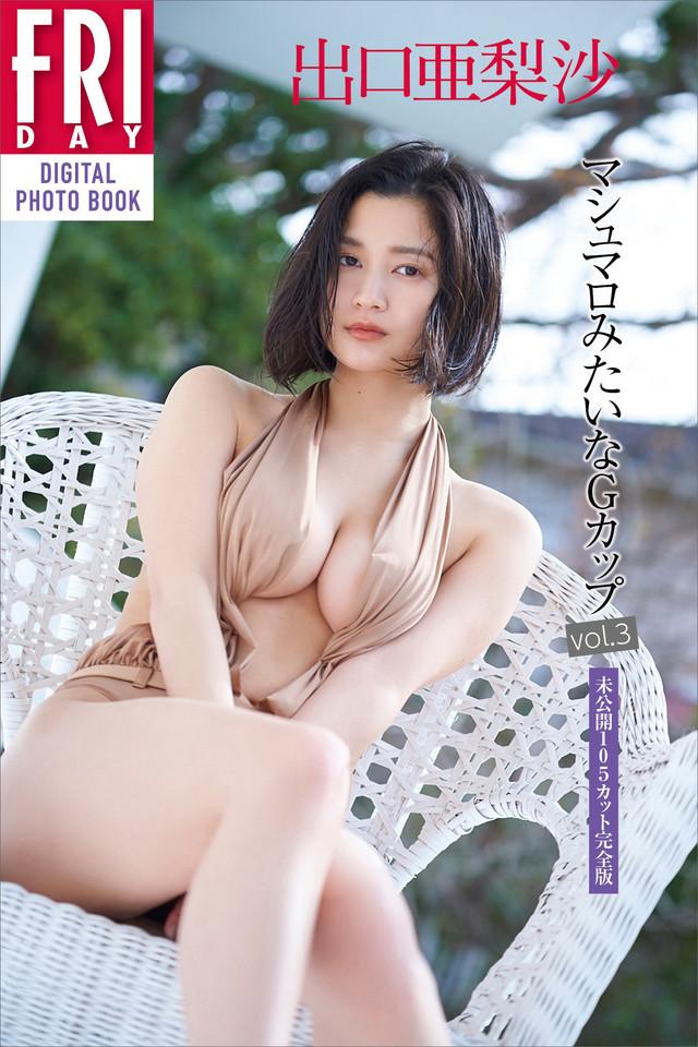 出口亜梨沙「マシュマロみたいなGカップ vol.3」未公開105カット完全版 FRIDAYデジタル写真集