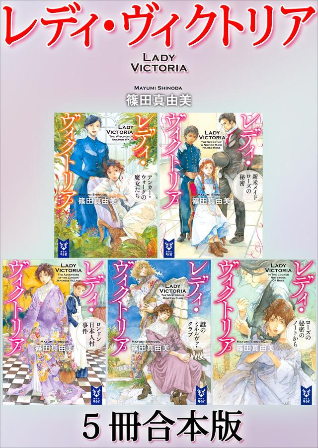 レディ・ヴィクトリア 5冊合本版