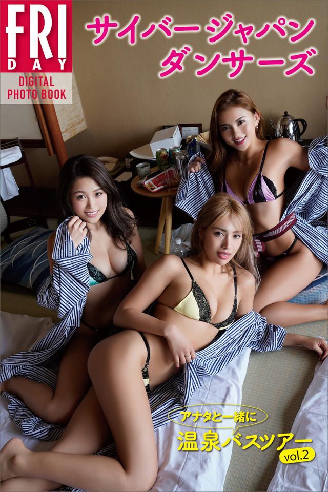 サイバージャパンダンサーズ 「アナタと一緒に温泉バスツアーvol.2」 FRIDAYデジタル写真集