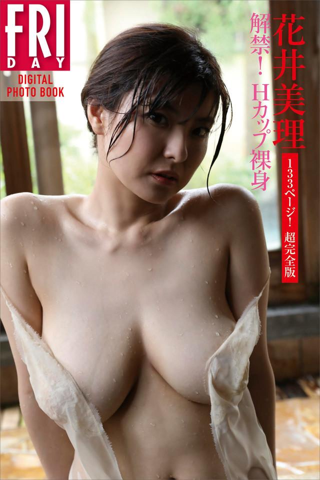 花井美理「解禁! Hカップ裸身vol.3」 FRIDAYデジタル写真集